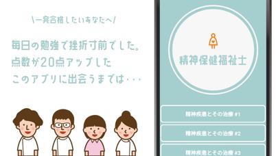 精神保健福祉士試験の問題集アプリ紹介画像3
