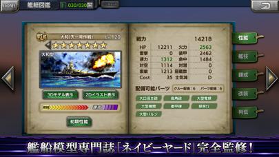 蒼焔の艦隊のおすすめ画像4