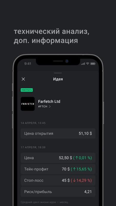 ИнвестидеиСкриншоты 2