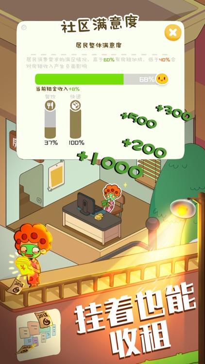 房东模拟器-真实的收租体验 screenshot-4