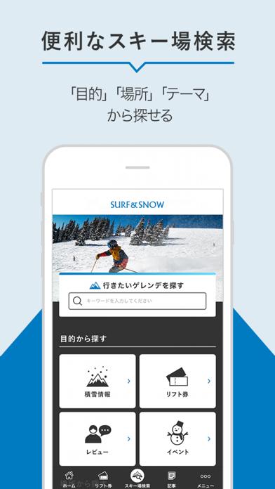 SURF&SNOW − 国内最大級のスキー場情報紹介画像4