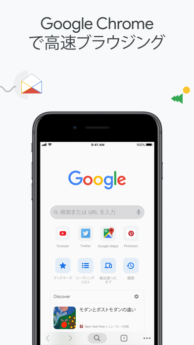 Google Chrome - ウェブブラウザ ScreenShot0