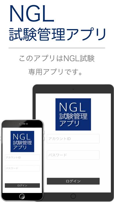 NGL試験管理アプリ紹介画像1