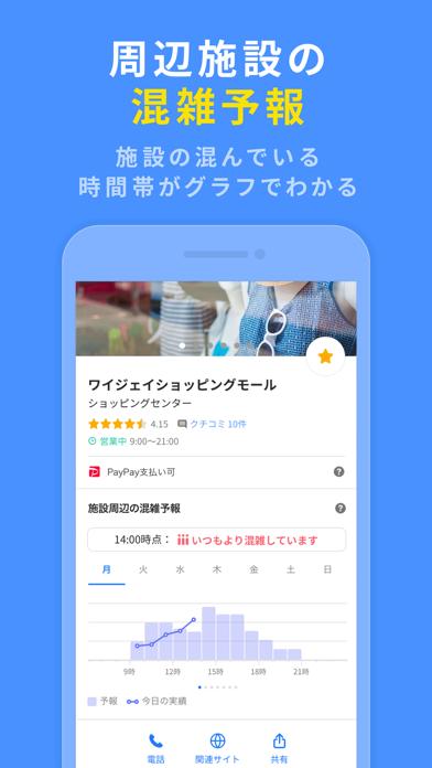 Yahoo! MAP-ヤフーマップ ScreenShot4