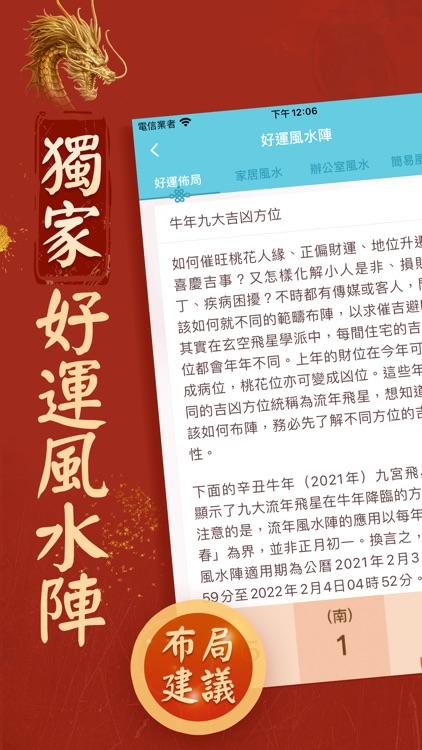 麥玲玲2021生肖運程—擇吉通勝風水算命 screenshot-3
