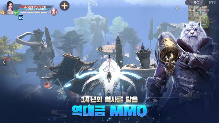 완미세계 screenshot-4