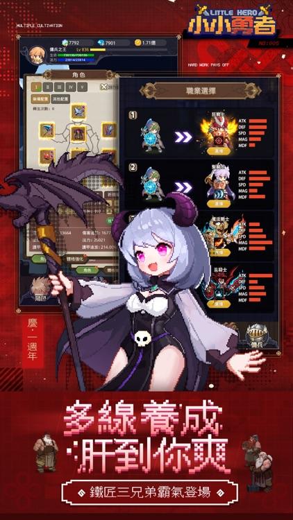 小小勇者:神魔遠征 screenshot-4