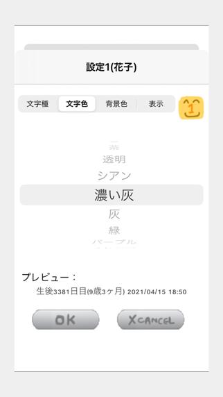 生後何日目カメラ 〜ベビーフォトから今日で何日目を自動計算〜 ScreenShot2