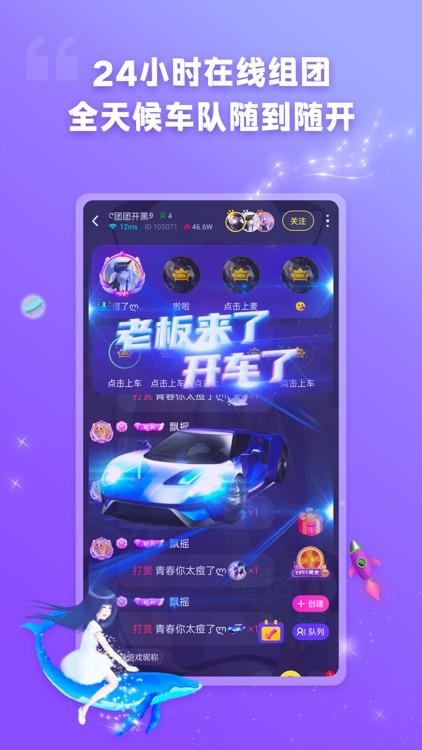 团团开黑-游戏开黑连麦交友平台 screenshot-3