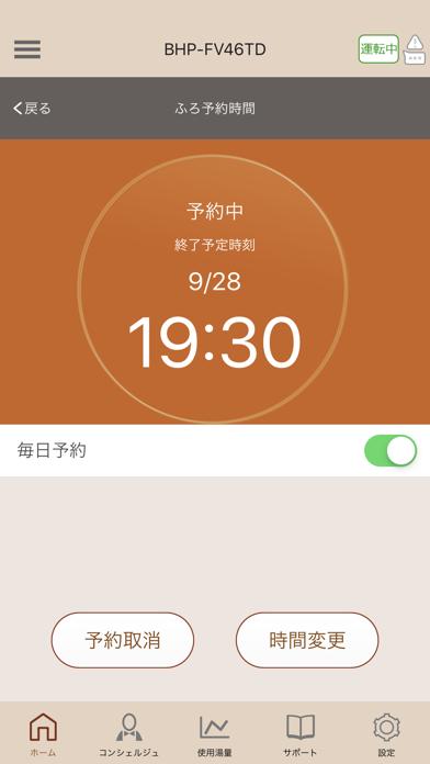 日立エコキュートアプリ紹介画像5