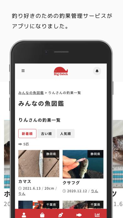 BigCatch - 釣り人向けの釣果管理アプリ screenshot 1