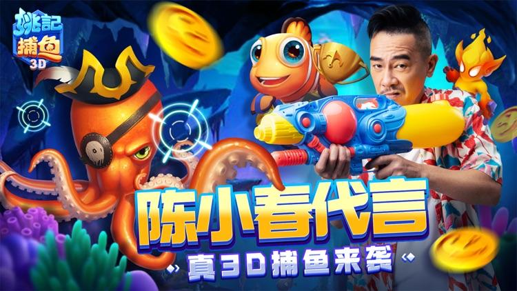 姚记捕鱼 screenshot-0