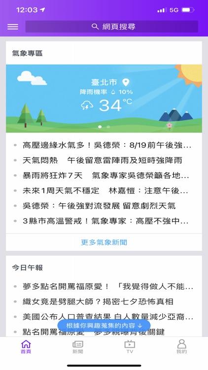 Yahoo奇摩新聞 screenshot-0