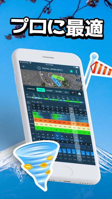 Windy.app: 天気予報 - 風予報、風速 ScreenShot1