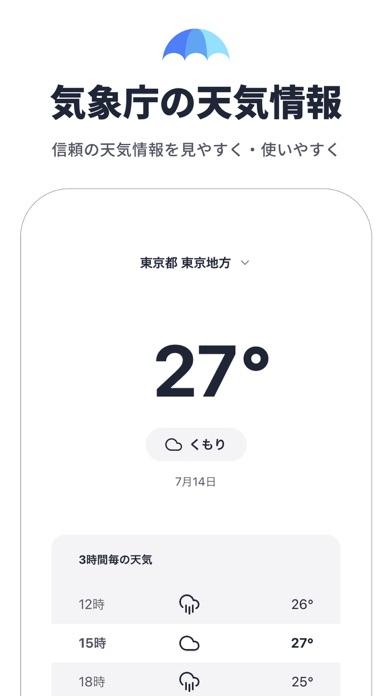 Brella - 気象庁アプリのおすすめ画像1