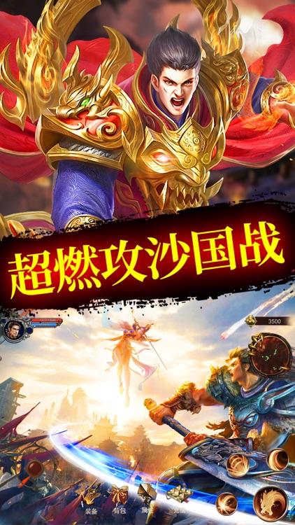屠龙皇城之烈焰天下 screenshot-4