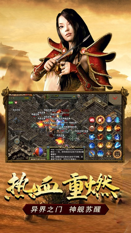 传奇3怀旧版 screenshot-3