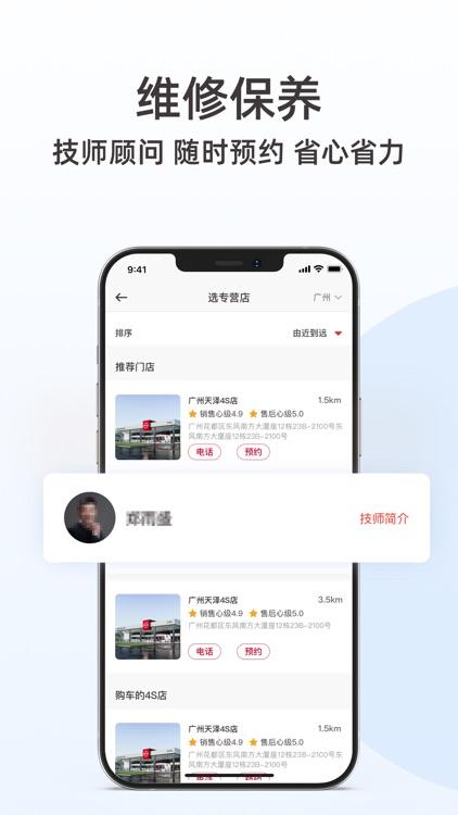 日产智联 screenshot-3
