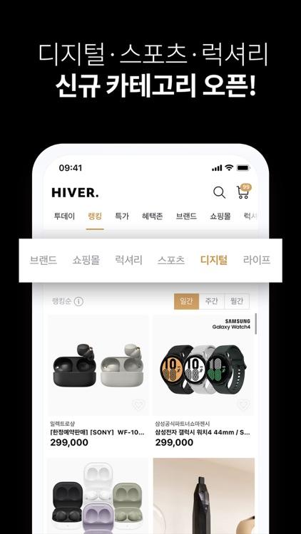 남성앱 하이버 screenshot-4