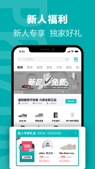 Screenshot #1 pour 得物(毒)-运动x潮流x好物