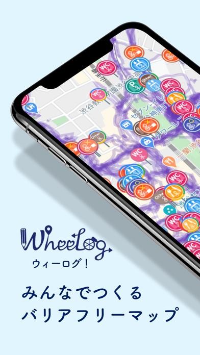 WheeLog!のおすすめ画像1