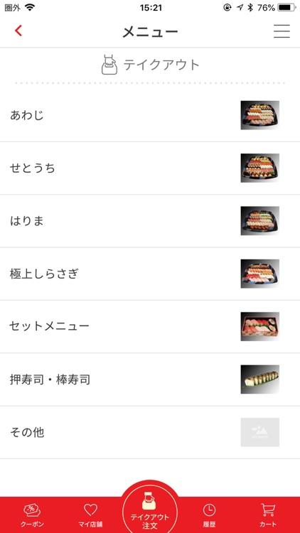 回転寿司力丸 テイクアウト予約アプリ