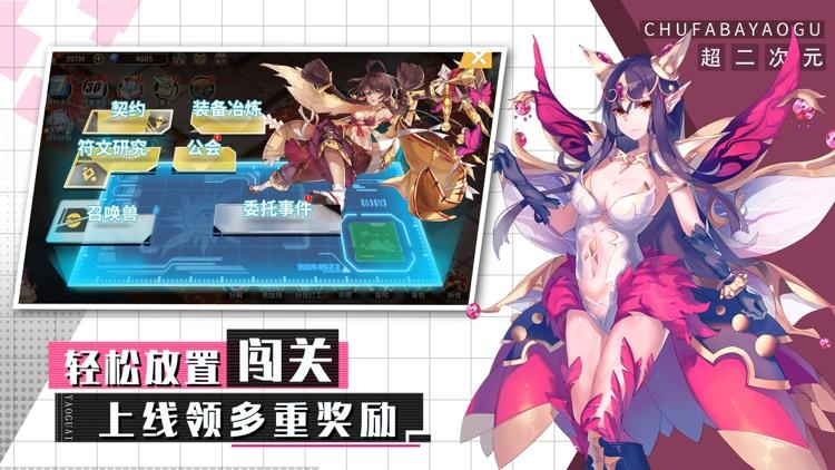 出发吧妖怪:进击版—娘化大乱斗 screenshot-6