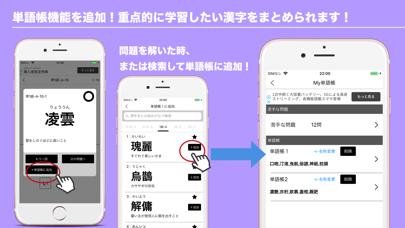 漢字検定1級・準1級 読みがなクイズのおすすめ画像4
