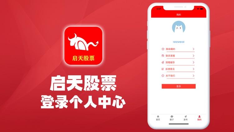 启天股票-策略行情资讯APP screenshot-3