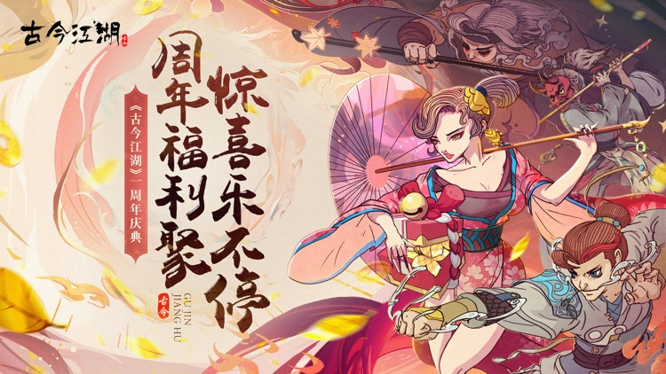 古今江湖-周年庆!觉醒与自创门派