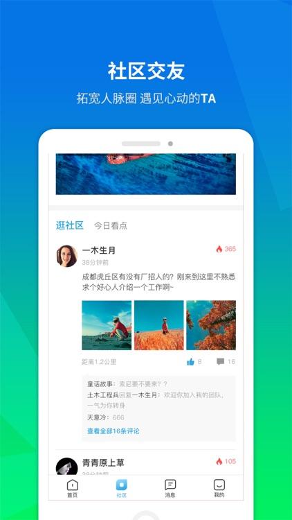 职池工作-同城招聘找工作 screenshot-3