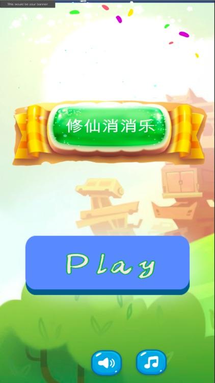 修仙消消乐 screenshot-4