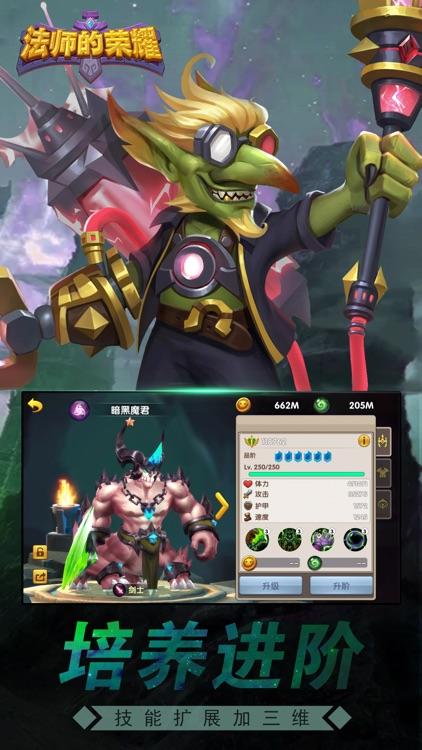 法师的荣耀--挂机策略卡牌游戏 screenshot-4