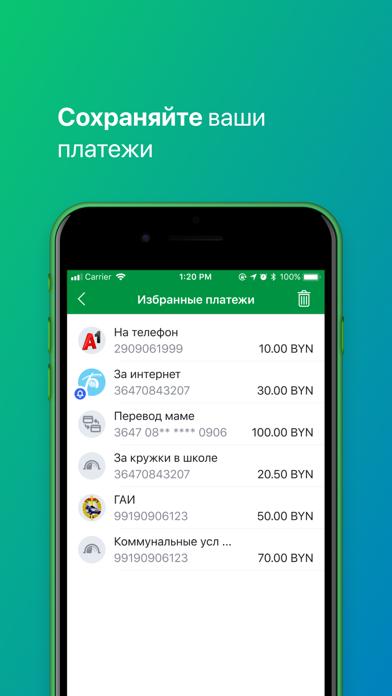 M-BelarusbankСкриншоты 5
