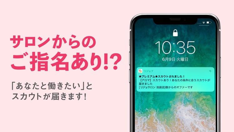 リジョブ - 美容の求人探しアプリ screenshot-4