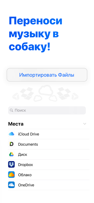 ‎Собака - Музыка на iPhone Screenshot