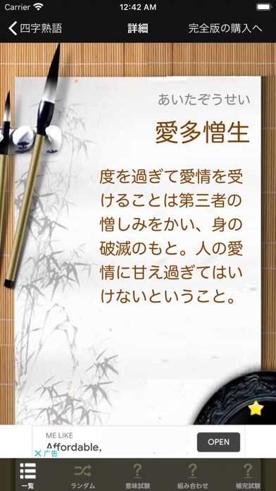 熟語辞典Lite ScreenShot2