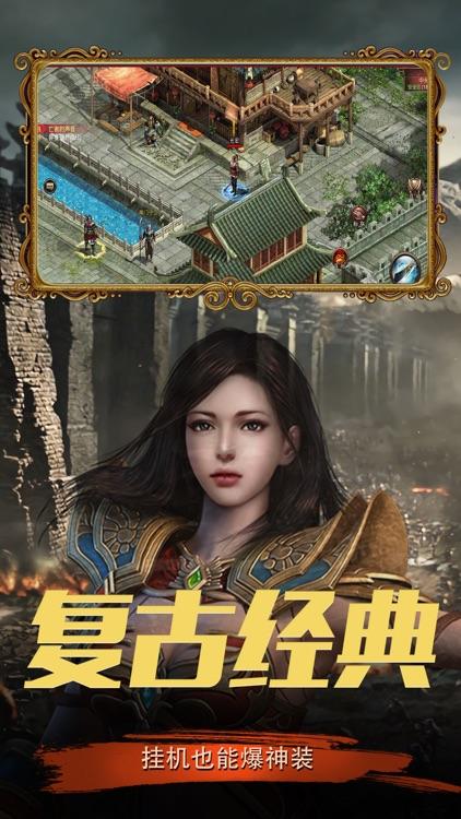 影月荣耀-单机传世江湖 screenshot-3