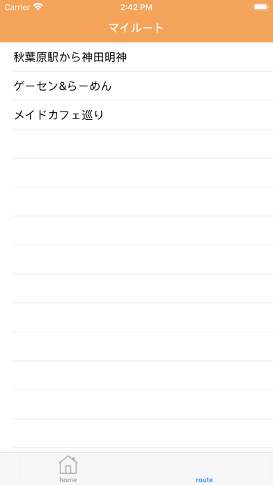 Routie Akiba для ПК 1