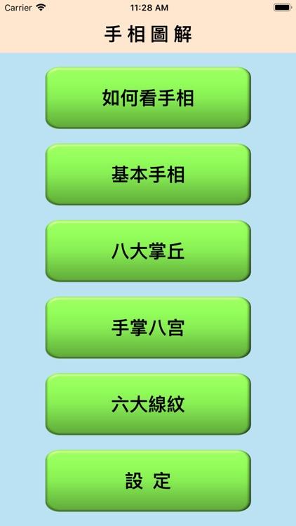 手相图解 screenshot-0