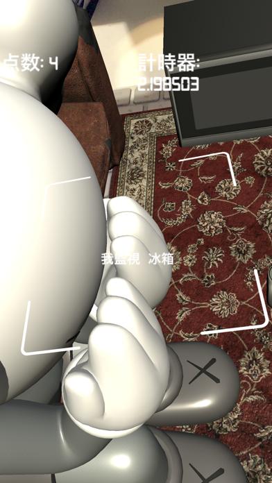 iSpy AR screenshot 1