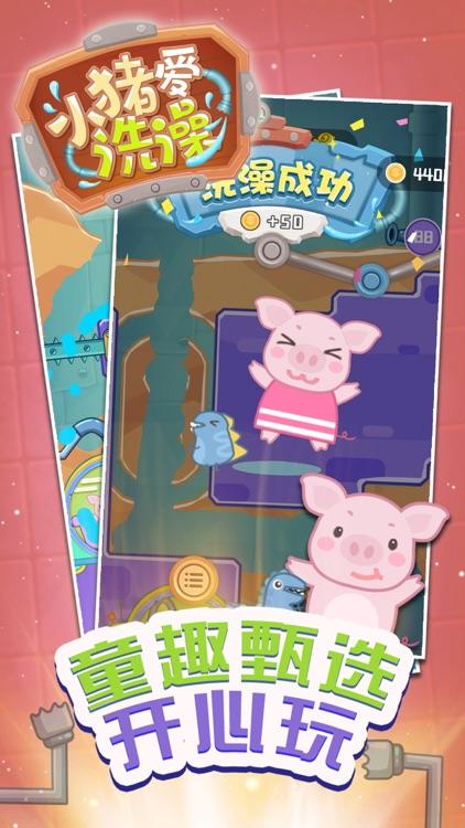 小猪爱洗澡:赢在思维 screenshot-3