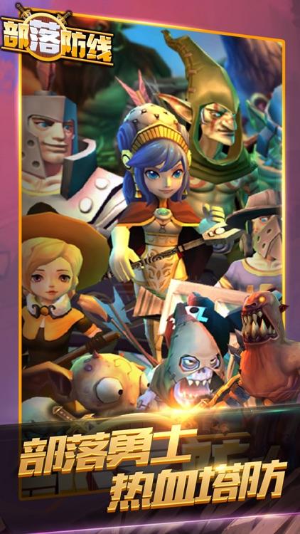 部落防线-热血塔防游戏 screenshot-0