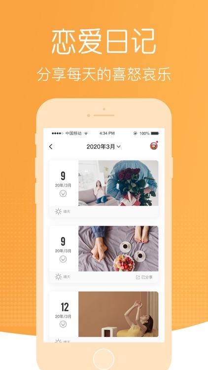 恋爱时光-情侣必备空间恋爱记录软件 screenshot-3