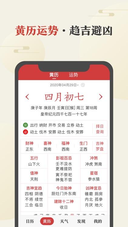 中华万年历-专业万年历日历天气工具 screenshot-3