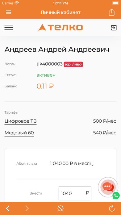 ТЕЛКО - Личный кабинетСкриншоты 2