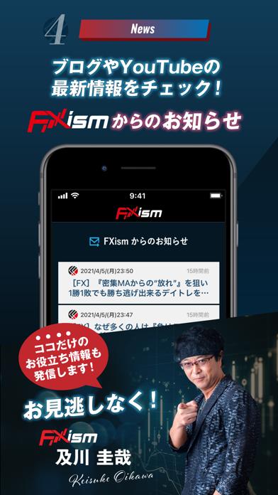 FXism公式アプリ紹介画像4