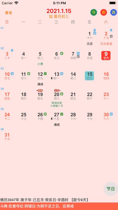 古典佛子日历 Screenshot