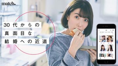 Match 婚活・マジメな出会いマッチング アプリ ScreenShot3