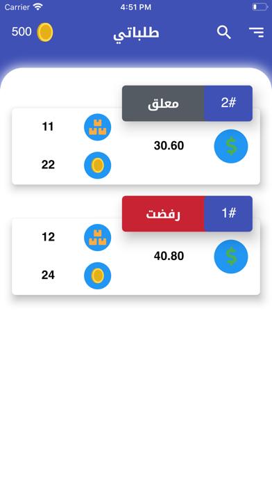 أبو عبد اللهلقطة شاشة5